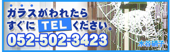ガラス修理・交換の水谷硝子店